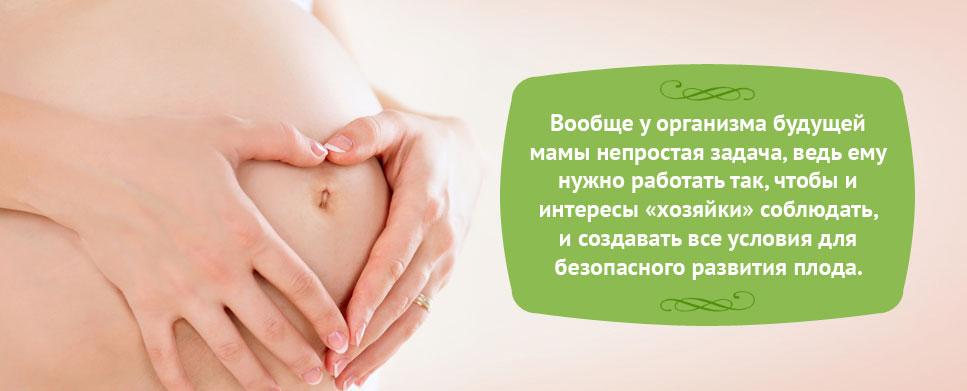 Как лечить запоры беременным 50